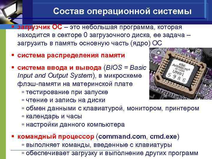 Состав операционной системы § загрузчик ОС – это небольшая программа, которая находится в секторе