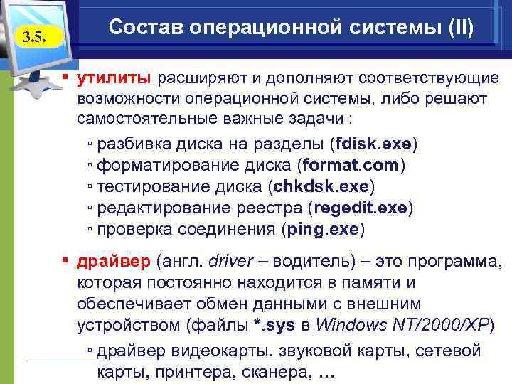 3. 5. Состав операционной системы (II) § утилиты расширяют и дополняют соответствующие возможности операционной