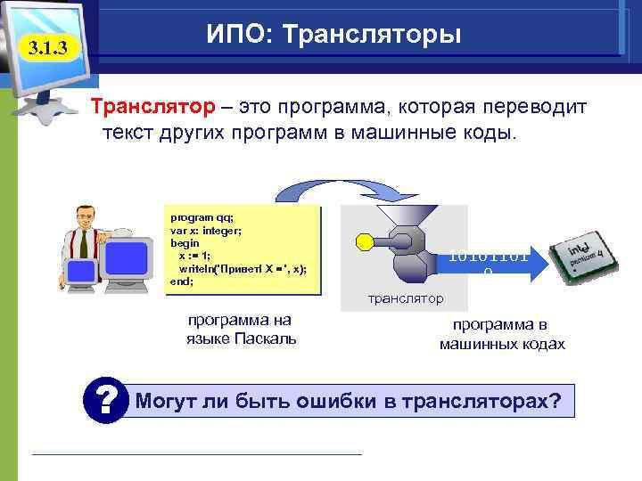 ИПО: Трансляторы 3. 1. 3 Транслятор – это программа, которая переводит текст других программ