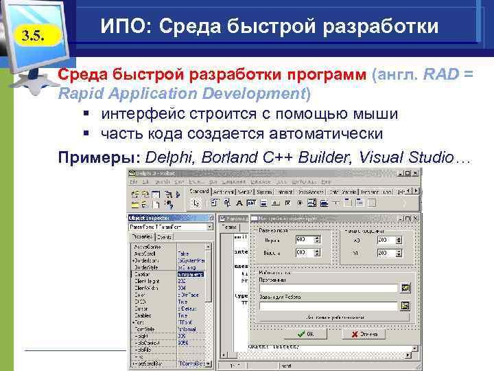 3. 5. ИПО: Среда быстрой разработки программ (англ. RAD = Rapid Application Development) §