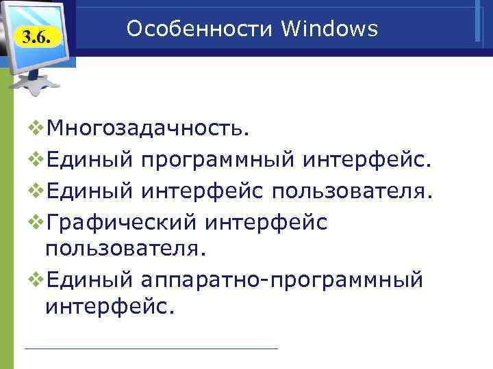 3. 6. Особенности Windows v. Многозадачность. v. Единый программный интерфейс. v. Единый интерфейс пользователя.