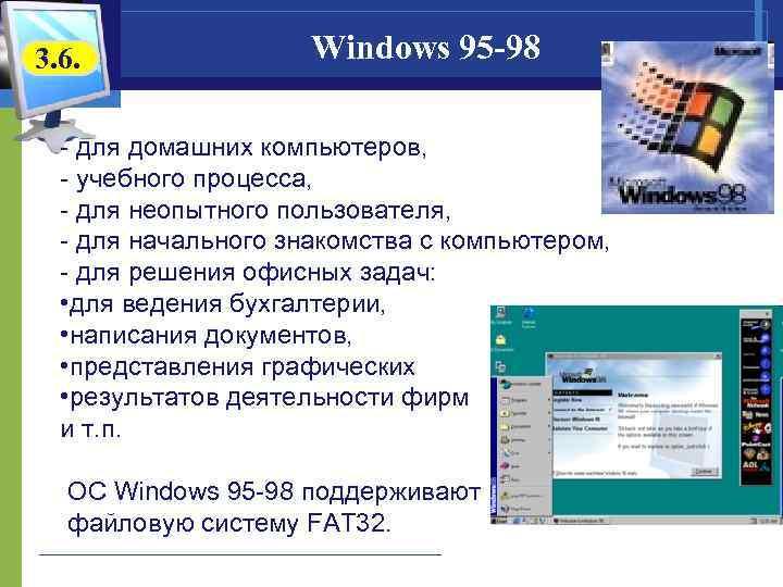 3. 6. Windows 95 -98 - для домашних компьютеров, - учебного процесса, - для