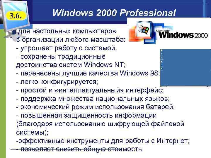 3. 6. Windows 2000 Professional для настольных компьютеров в организации любого масштаба: - упрощает