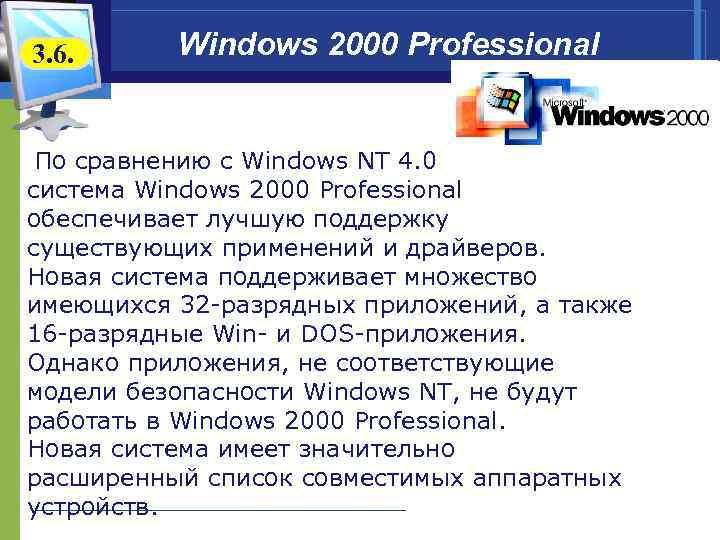 3. 6. Windows 2000 Professional По сравнению с Windows NT 4. 0 система Windows