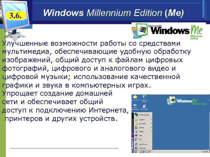 3. 6. Windows Millennium Edition (Me) Улучшенные возможности работы со средствами мультимедиа, обеспечивающие удобную