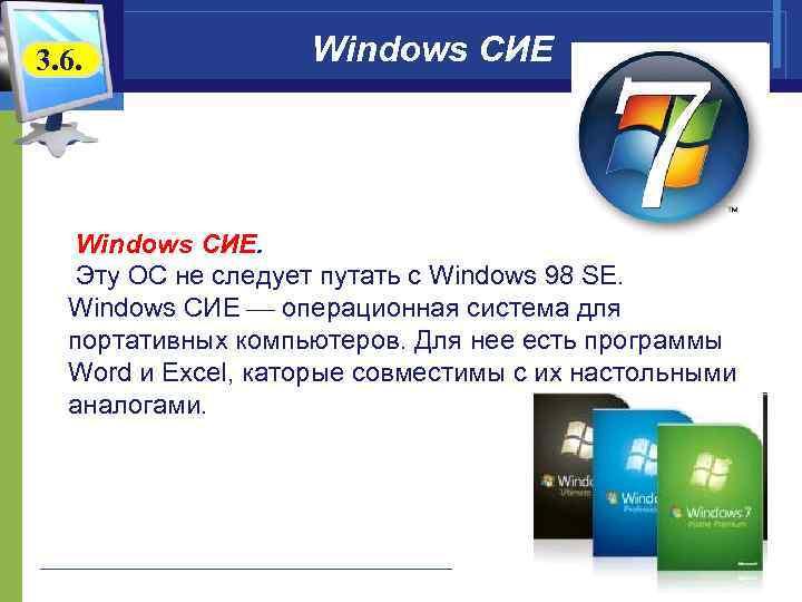 3. 6. Windows СИЕ. Эту ОС не следует путать с Windows 98 SE. Windows
