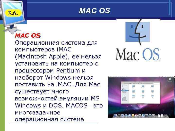 3. 6. MAC OS. Операционная система для компьютеров i. MAC (Macintosh Apple), ее нельзя
