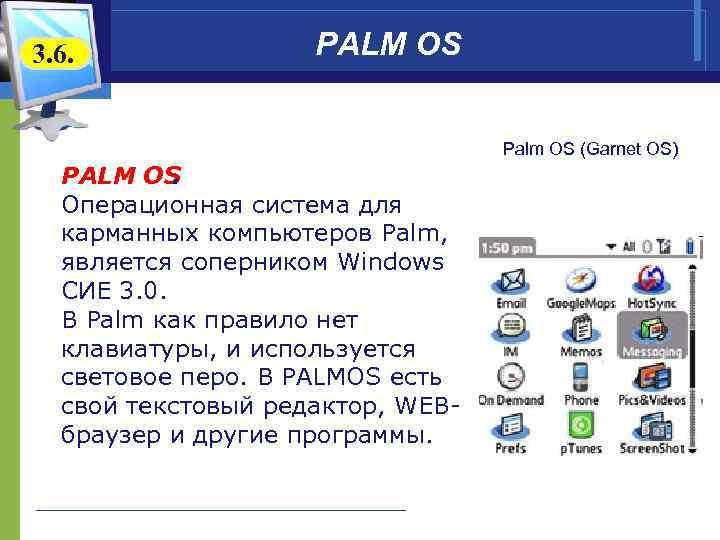 3. 6. PALM OS. Операционная система для карманных компьютеров Palm, является соперником Windows СИЕ