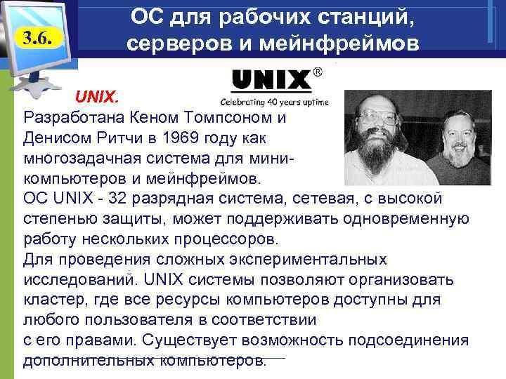 3. 6. ОС для рабочих станций, серверов и мейнфреймов UNIX. Разработана Кеном Томпсоном и