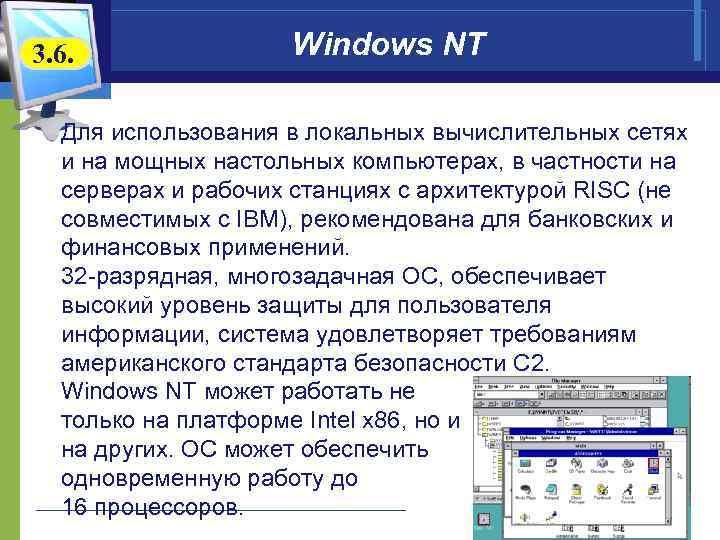 3. 6. Windows NT Для использования в локальных вычислительных сетях и на мощных настольных
