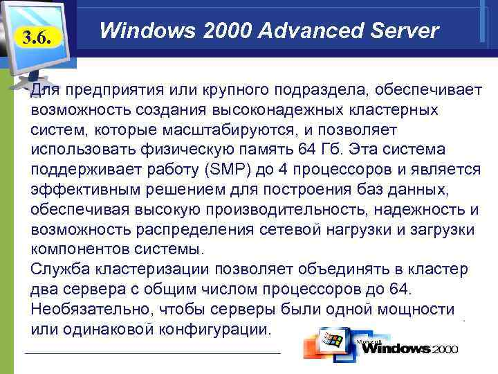 3. 6. Windows 2000 Advanced Server Для предприятия или крупного подраздела, обеспечивает возможность создания