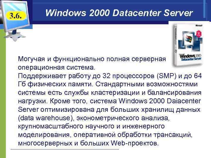 3. 6. Windows 2000 Datacenter Server Могучая и функционально полная серверная операционная система. Поддерживает