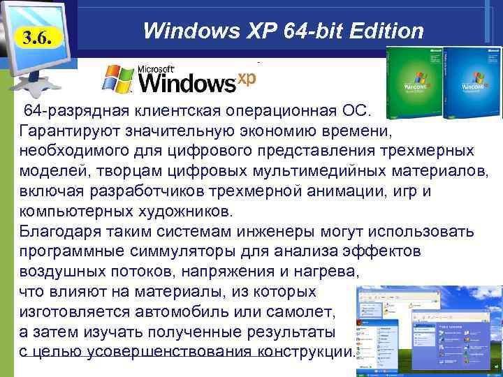 3. 6. Windows XP 64 -bit Edition 64 -разрядная клиентская операционная ОС. Гарантируют значительную