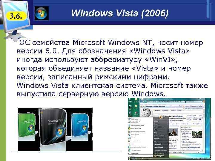 3. 6. Windows Vista (2006) ОС семейства Microsoft Windows NT, носит номер версии 6.