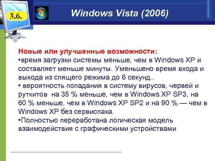 3. 6. Windows Vista (2006) Новые или улучшенные возможности: • время загрузки системы меньше,