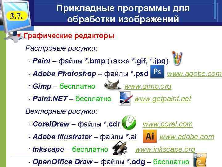 3. 7. Прикладные программы для обработки изображений § Графические редакторы Растровые рисунки: ▫ Paint