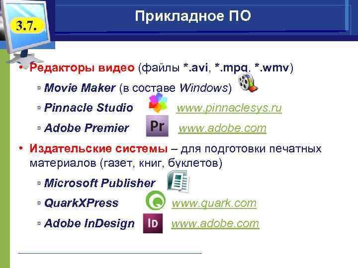 Прикладное ПО 3. 7. • Редакторы видео (файлы *. avi, *. mpg, *. wmv)