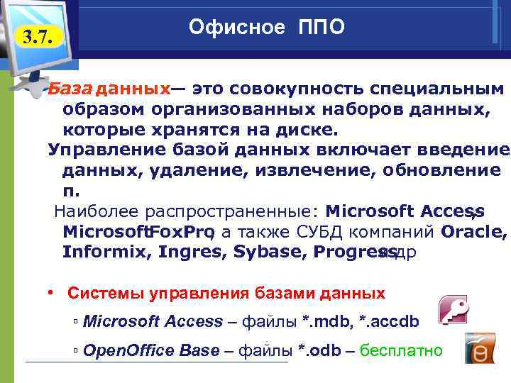 3. 7. Офисное ППО База данных— это совокупность специальным образом организованных наборов данных, которые