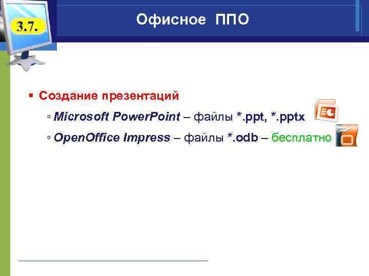 3. 7. Офисное ППО § Создание презентаций ▫ Microsoft Power. Point – файлы *.