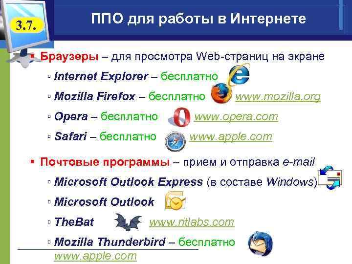 3. 7. ППО для работы в Интернете § Браузеры – для просмотра Web-страниц на