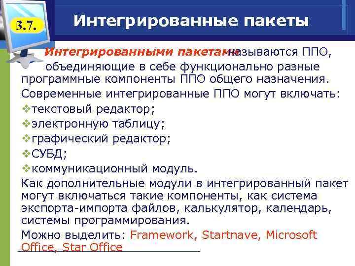 3. 7. Интегрированные пакеты Интегрированными пакетами называются ППО, объединяющие в себе функционально разные программные