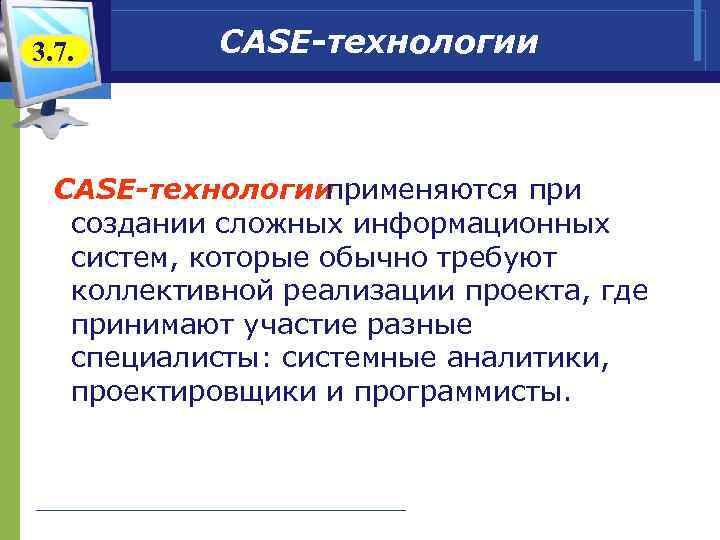 3. 7. CASE-технологии применяются при создании сложных информационных систем, которые обычно требуют коллективной реализации