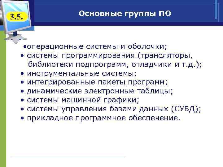 3. 5. Основные группы ПО • операционные системы и оболочки; • системы программирования (трансляторы,
