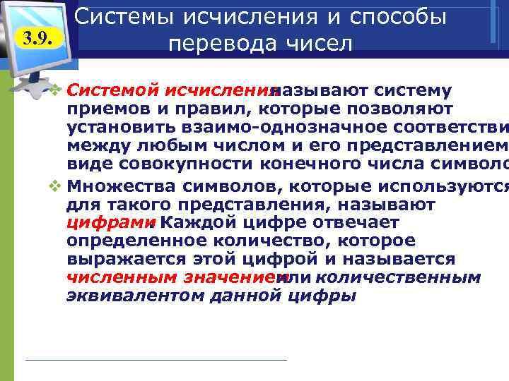 Системы исчисления и способы 3. 9. перевода чисел v Системой исчисления называют систему приемов