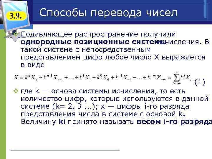 3. 9. Способы перевода чисел v Подавляющее распространение получили однородные позиционные системы исчисления. В