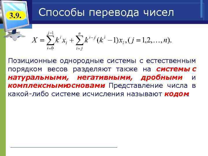 3. 9. Способы перевода чисел Позиционные однородные системы с естественным порядком весов разделяют также