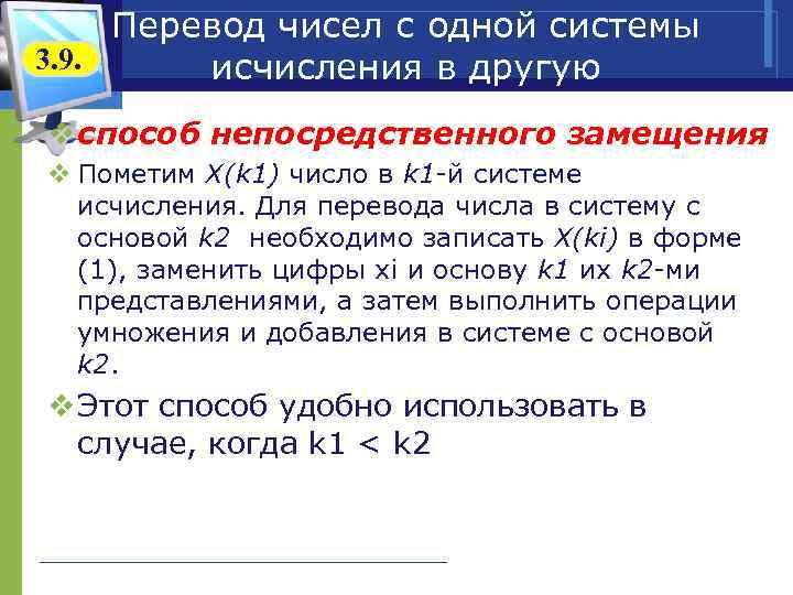 Перевод чисел с одной системы 3. 9. исчисления в другую v способ непосредственного замещения