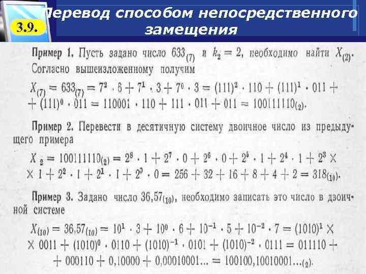 Перевод способом непосредственного 3. 9. замещения