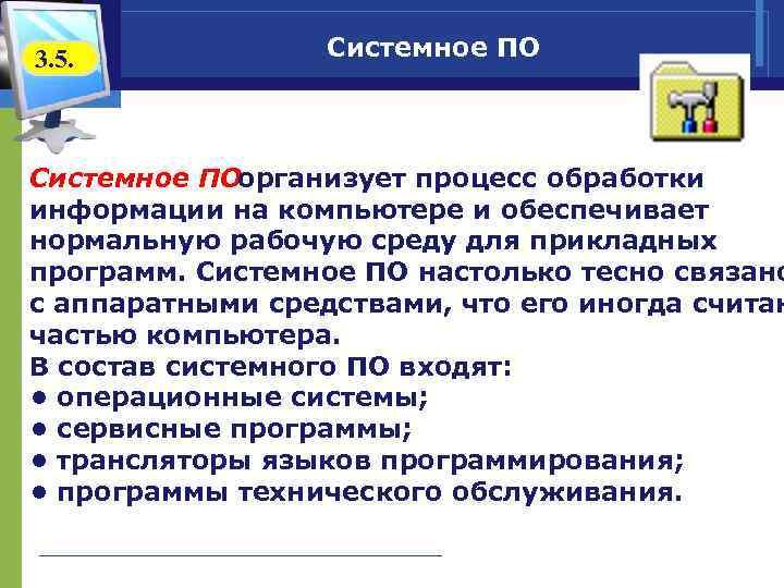 3. 5. Системное ПО организует процесс обработки информации на компьютере и обеспечивает нормальную рабочую