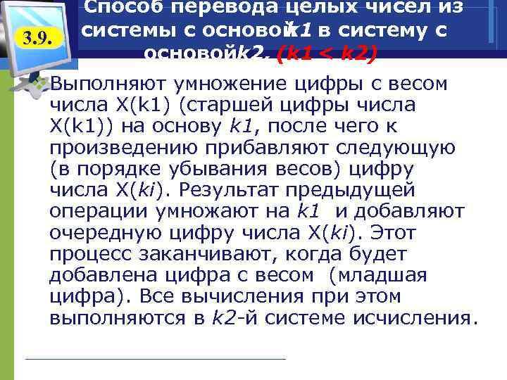 3. 9. Способ перевода целых чисел из системы с основой k 1 в систему
