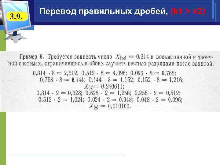 3. 9. Перевод правильных дробей, (k 1 > k 2)