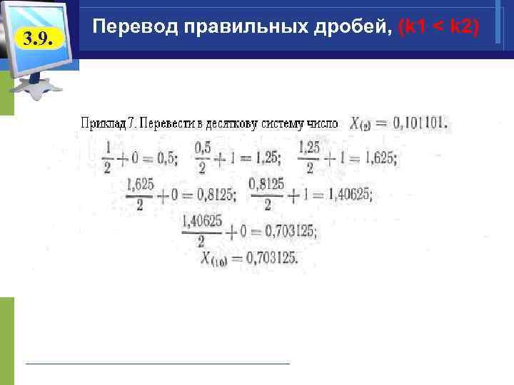 3. 9. Перевод правильных дробей, (k 1 < k 2)