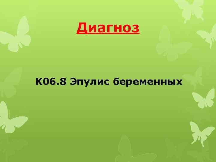 Диагноз K 06. 8 Эпулис беременных