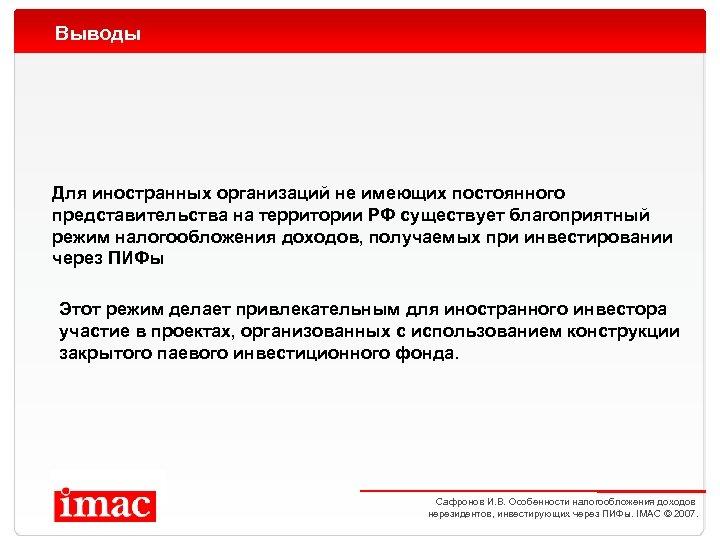 Выводы Для иностранных организаций не имеющих постоянного представительства на территории РФ существует благоприятный режим
