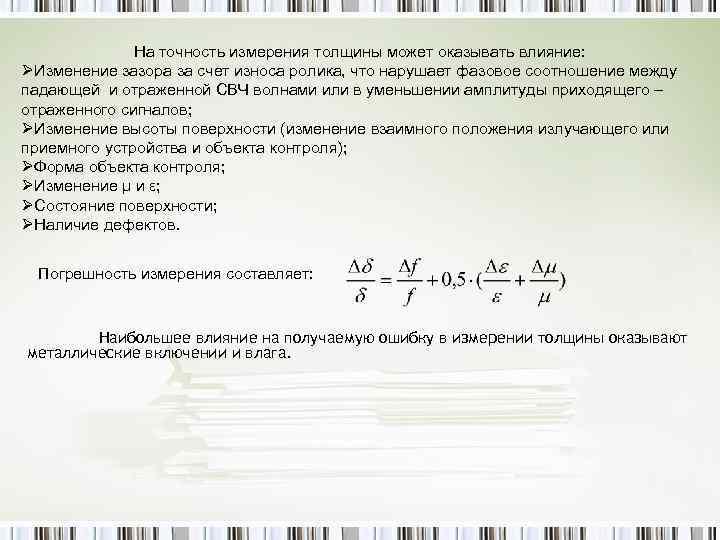 На точность измерения толщины может оказывать влияние: ØИзменение зазора за счет износа ролика, что