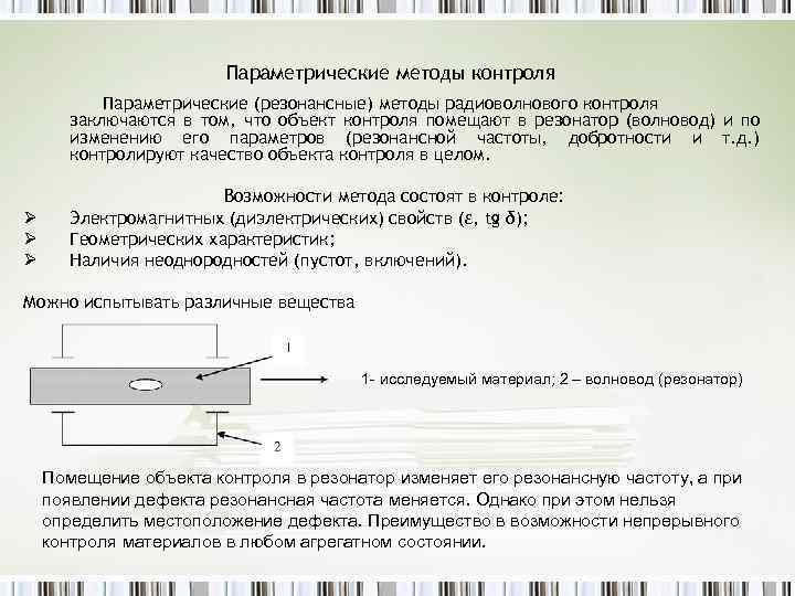 Параметрические методы контроля Параметрические (резонансные) методы радиоволнового контроля заключаются в том, что объект контроля