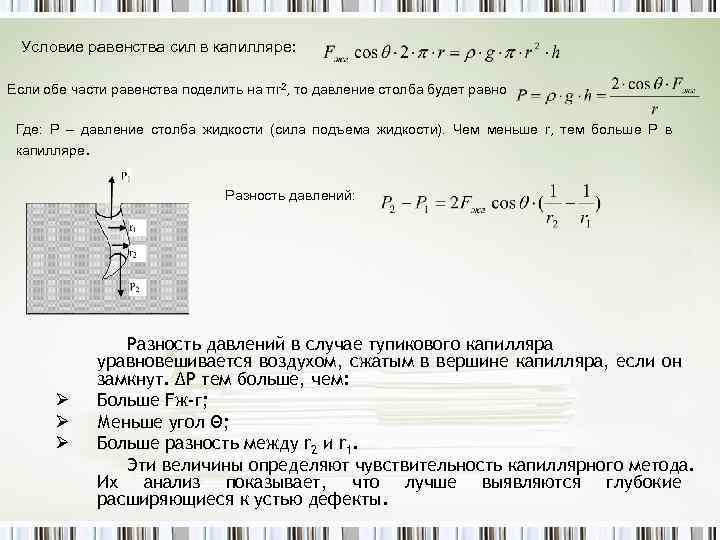Условие равенства сил в капилляре: Если обе части равенства поделить на πr 2, то