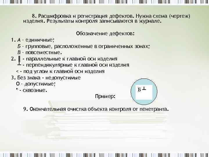 8. Расшифровка и регистрация дефектов. Нужна схема (чертеж) изделия. Результаты контроля записываются в журнале.