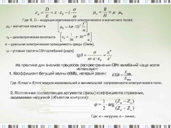 Где: В, D – индукция комплексного электрического и магнитного полей; μ 0 – магнитная