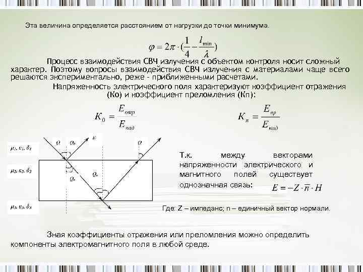 Эта величина определяется расстоянием от нагрузки до точки минимума. Процесс взаимодействия СВЧ излучения с