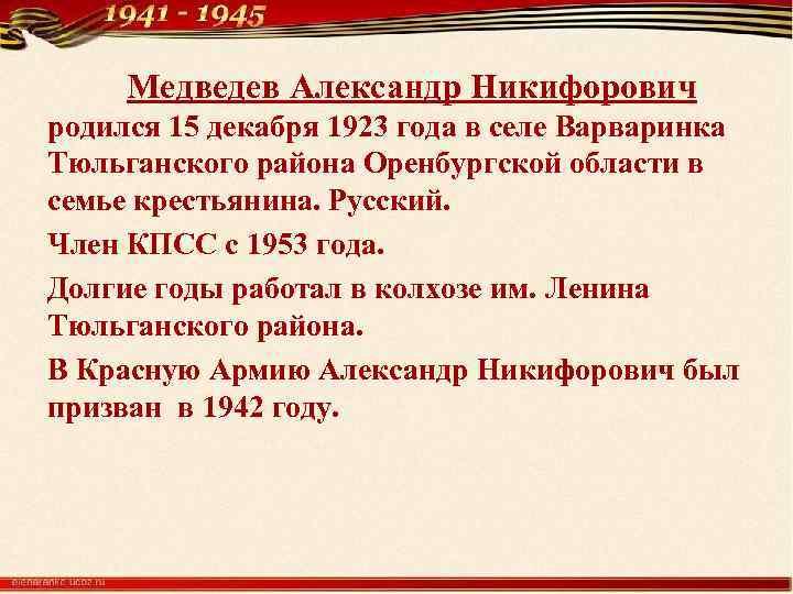 Медведев Александр Никифорович родился 15 декабря 1923 года в селе Варваринка Тюльганского района Оренбургской