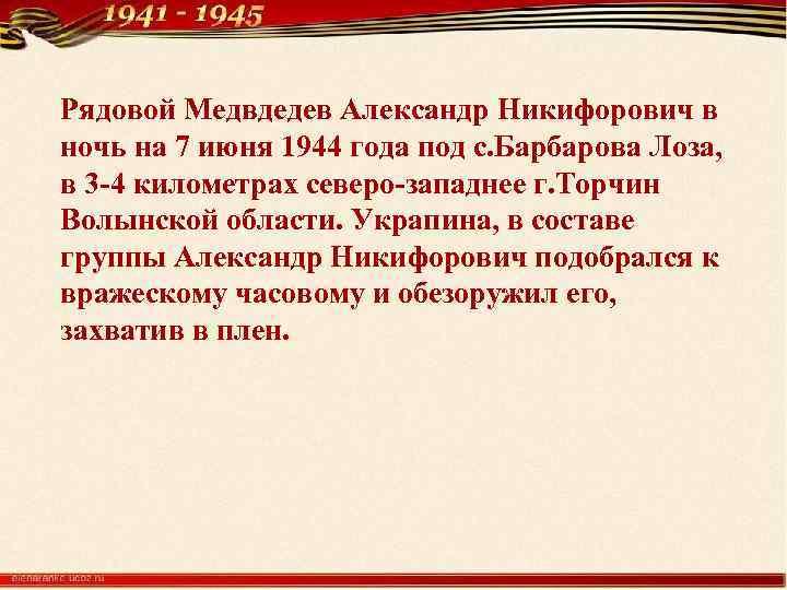 Рядовой Медвдедев Александр Никифорович в ночь на 7 июня 1944 года под с. Барбарова