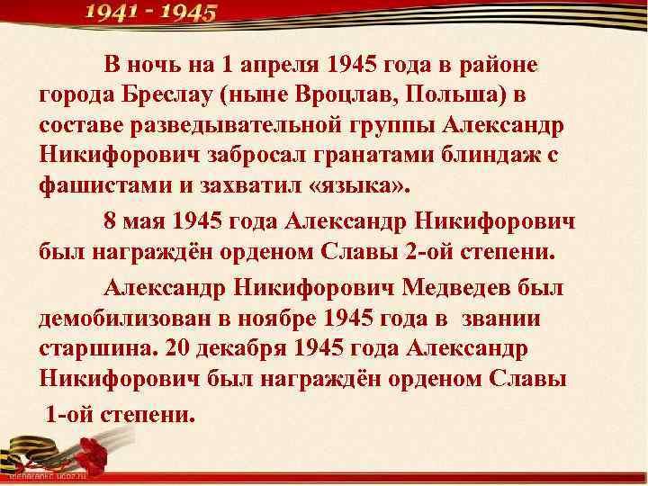 В ночь на 1 апреля 1945 года в районе города Бреслау (ныне Вроцлав, Польша)