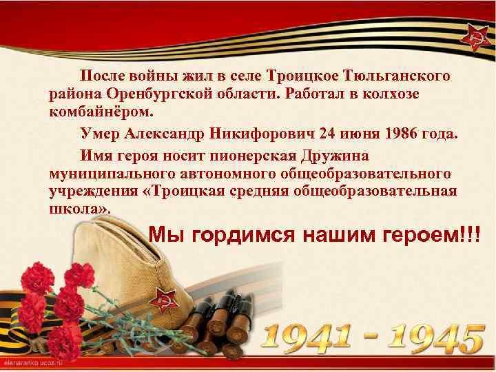 После войны жил в селе Троицкое Тюльганского района Оренбургской области. Работал в колхозе комбайнёром.