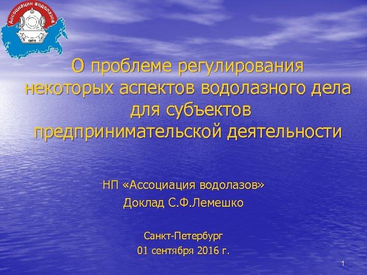 О проблеме регулирования некоторых аспектов водолазного дела для субъектов предпринимательской деятельности НП «Ассоциация водолазов»