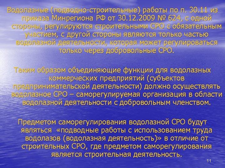 Водолазные (подводно-строительные) работы по п. 30. 11 из приказа Минрегиона РФ от 30. 12.